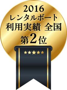 2016 レンタルボート 利用実績 全国 第2位