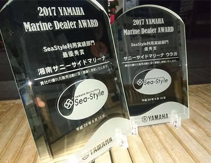 2017 YAMAHA SeaStyle  『利用実績部門最優秀賞・優秀賞』 3年連続受賞しました!!