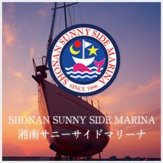SHONAN SUNNY SIDE MARINA湘南サニーサイドマリーナ