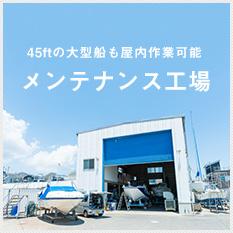45ftの大型船も屋内作業可能 メンテナンス工場