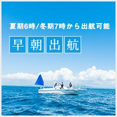 夏期6時/冬期7時から出航可能 早朝出港