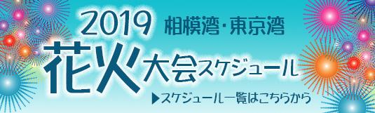 2019-花火大会スケジュール