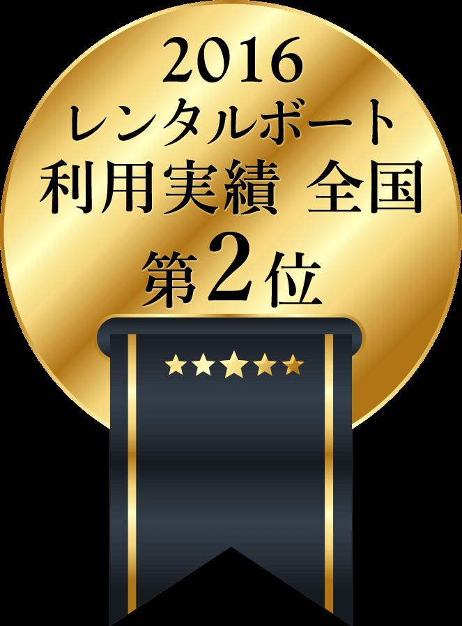 2016 レンタルボート 利用実績 全国第2位