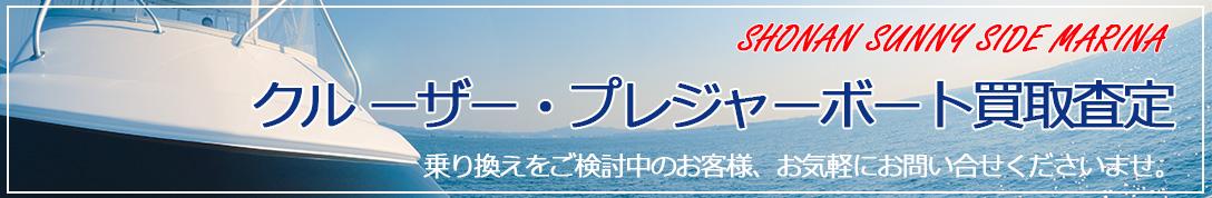 クルーザー・プレジャーボート買取査定
