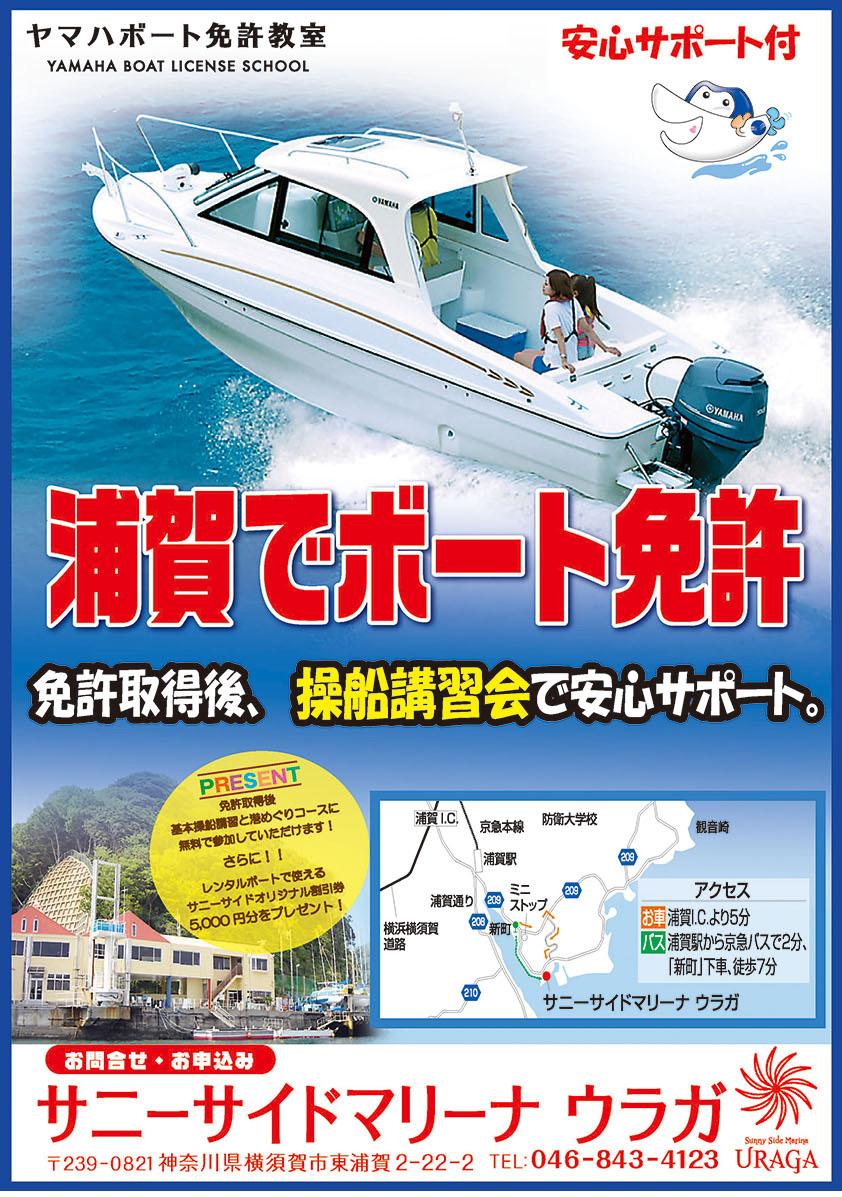 ヤマハボート免許教室
