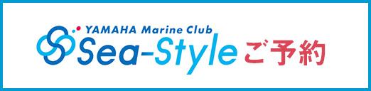 YAMAHA Marine Club Sea-Style ご予約