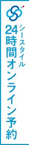 シースタイル24時間オンライン予約