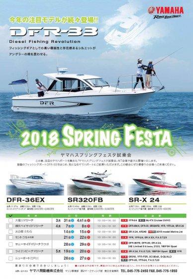 spring_festa_1YAMAHA 2018 スプリングフェスタ