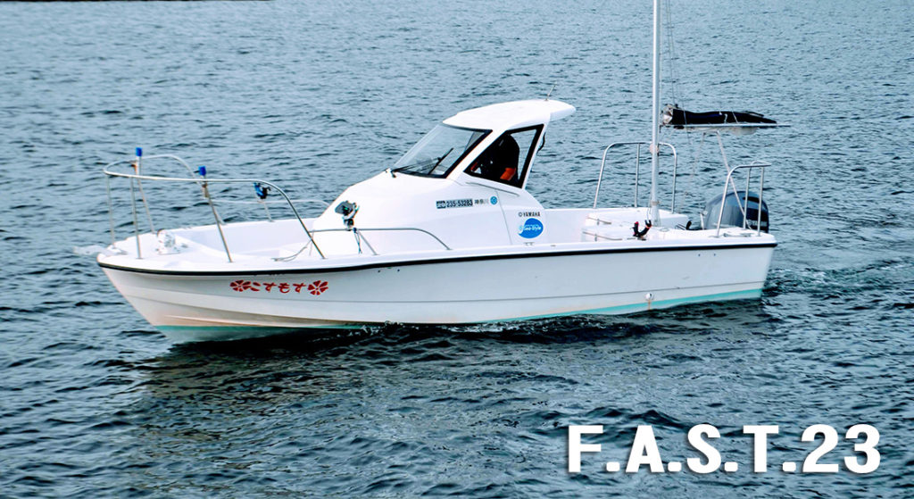 F.A.S.T.23 コスモス(23ft)