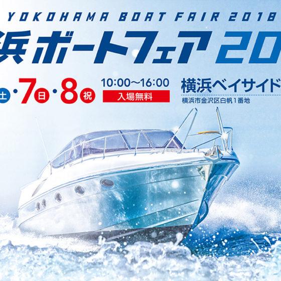 【10月6日~8日】横浜ボートフェア2018開催!