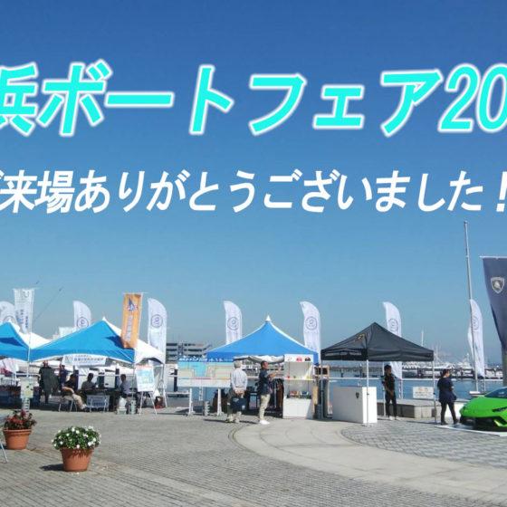 【横浜ボートフェア2018】ご来場ありがとうございました!