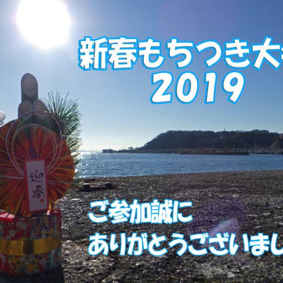 ✿新春もちつき大会2019 ご参加誠にありがとうございました✿