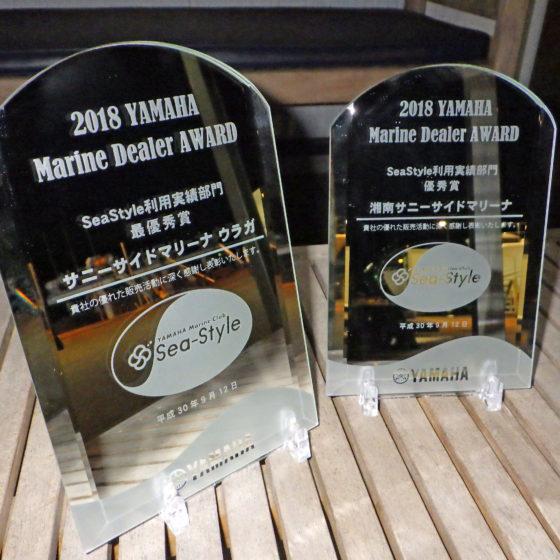 ✿2018年度『Sea-Style 利用実績部門最優秀賞・優秀賞』受賞✿