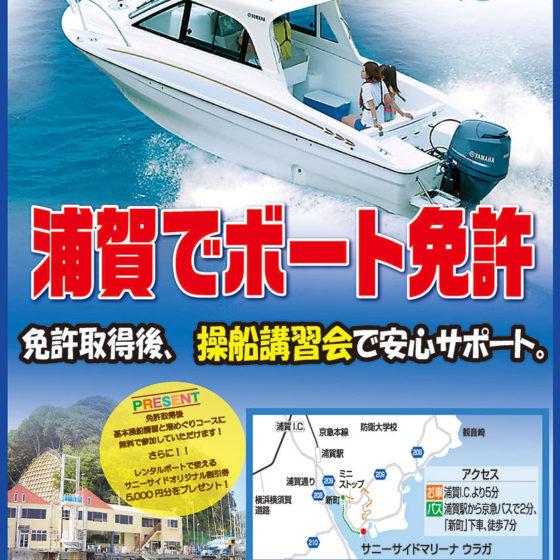 小型船舶2級免許取得までの道のり~スタッフ体験実録~【合格発表】