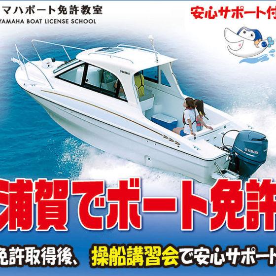 小型船舶2級免許取得までの道のり~スタッフ体験実録~【実技講習編】