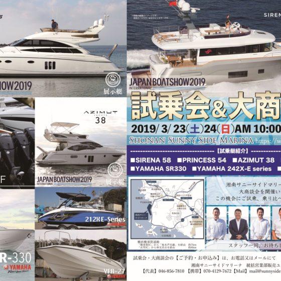 JAPAN INTERNATIONAL BOATSHOW2019開催記念【試乗会&大商談会】!!