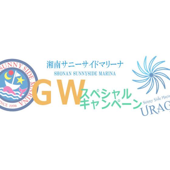 ☆GWスペシャルキャンペーンを開催いたします☆