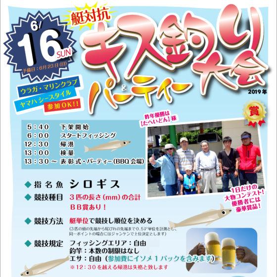 +。゚ 6/16(日) ✿2019 キス釣り大会✿開催致します! ゚。+゚