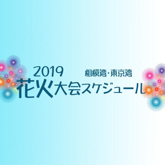 2019年度 花火大会スケジュール