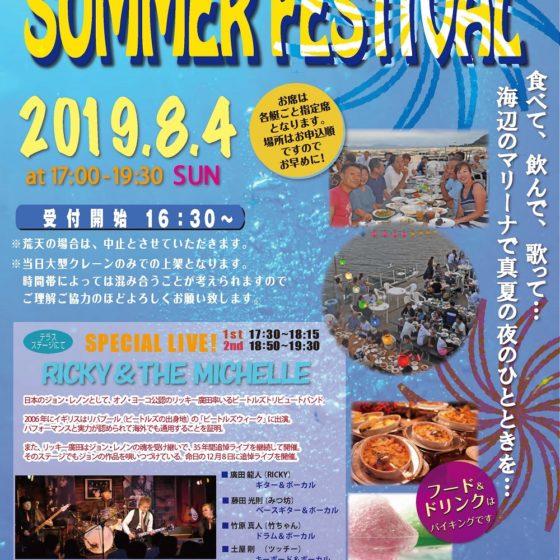 夏の一大イベント!【2019 夏祭り】明日開催!