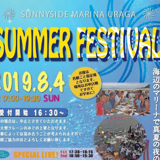 毎年恒例!夏の一大イベント!【2019 夏祭り】のお知らせ