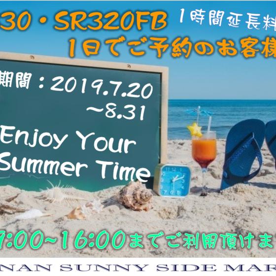 シーズンイン特別企画 !!2019夏のキャンペーン開催決定!!