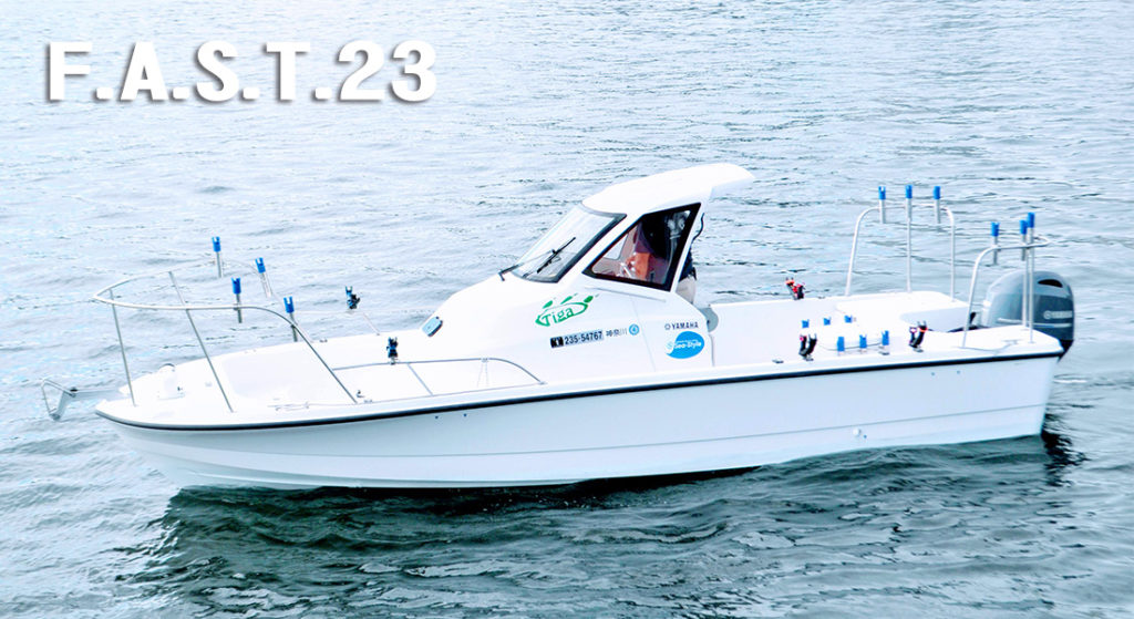 F.A.S.T.23 ティガ(23ft)