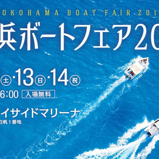 【横浜ボートフェア2019】開催のお知らせ