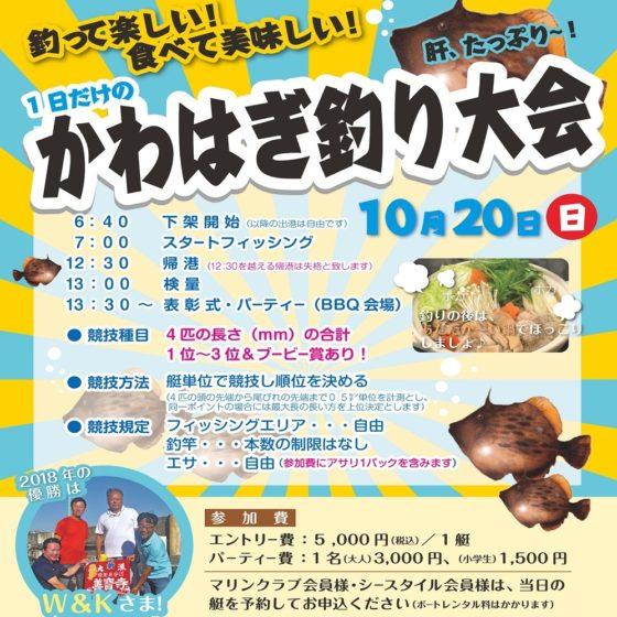 10/20(日)開催《かわはぎ釣り大会》エントリー受付中!