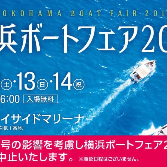 【横浜ボートフェア2019開催中止のお知らせ】