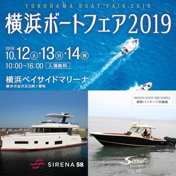 【横浜ボートフェア2019】開催のお知らせ-SIRENA58