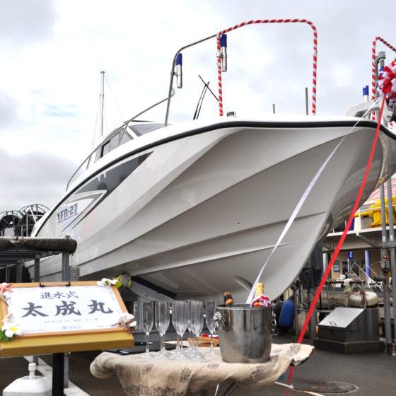 YFR-27【太成丸】進水式!