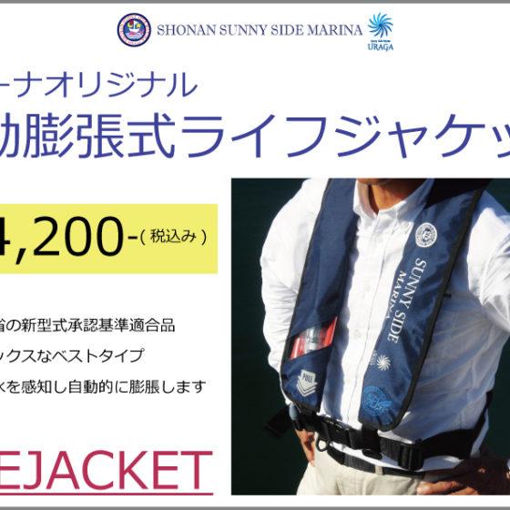 マリーナオリジナル自動膨張式ライフジャケット販売開始!