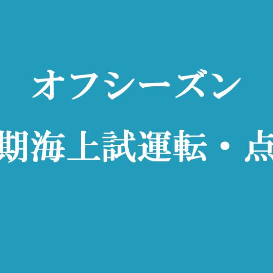 【サービスブログ】オフシーズン定期海上試運転・点検