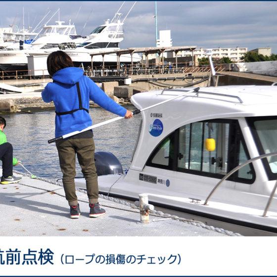 小型船舶2級免許取得に挑戦!~マリーナスタッフ体験実録~【実技講習編】