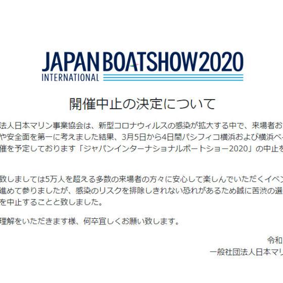 【BOATSHOW2020開催中止の決定について】
