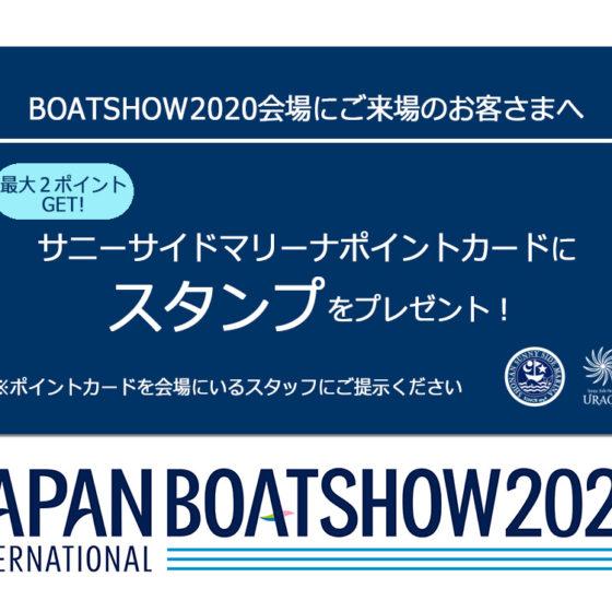 【BOATSHOW2020会場にご来場のお客さまへスタンプをプレゼント!】