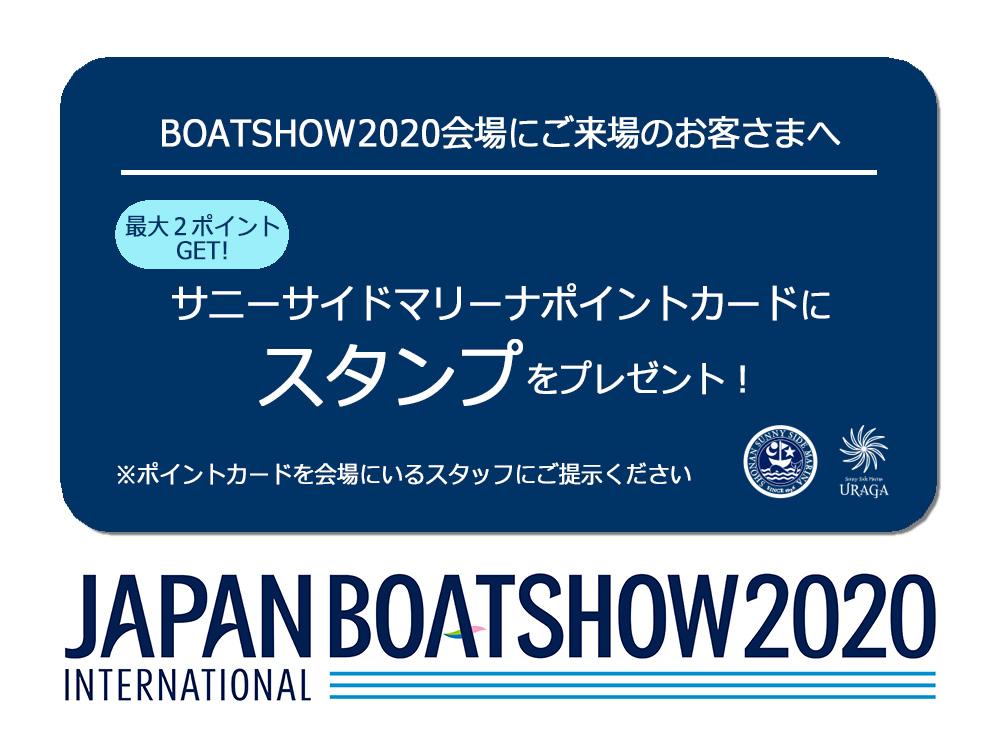 BOATSHOW 2020 サニーサイドマリーナ スタンプ