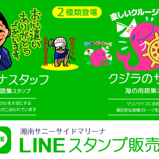【湘南サニーサイドマリーナオリジナルLINEスタンプ販売開始!】