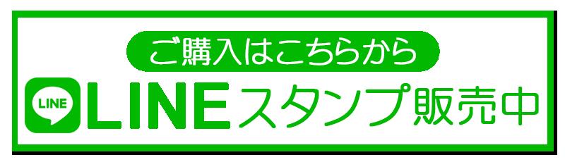 LINE STAMP サニーサイドマリーナ