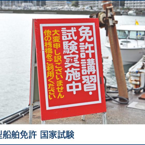 小型船舶2級免許取得に挑戦!~マリーナスタッフ体験実録~【国家試験編】
