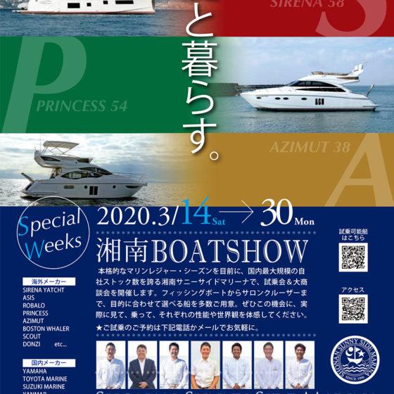 【湘南ボートショー2020】開催のお知らせ
