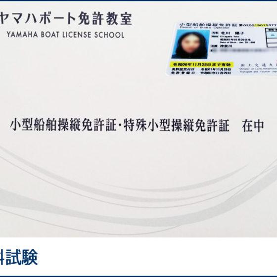 小型船舶2級免許取得に挑戦!~マリーナスタッフ体験実録~【合格発表編】