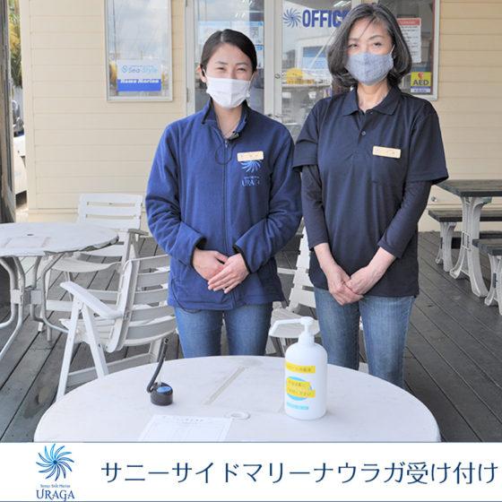 新型コロナウィルス感染予防・拡散防止対策について②