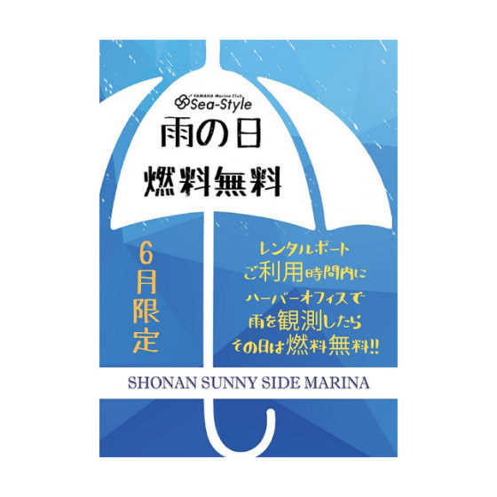 【Sea-Style】雨の日・燃料無料キャンペーン