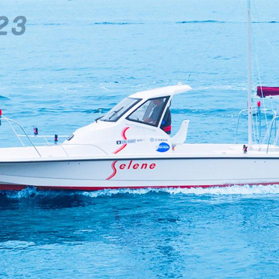 【新艇入れ替え】F.A.S.T.23 / セレネ-Selene