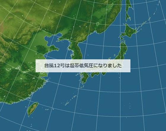 本日、台風対策を解除しています