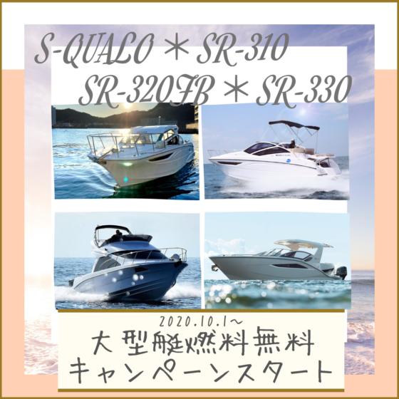 【Sea-Style】「大型艇燃料無料キャンペーン」のお知らせ