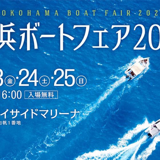 横浜ボートフェア2020いよいよ明日開催