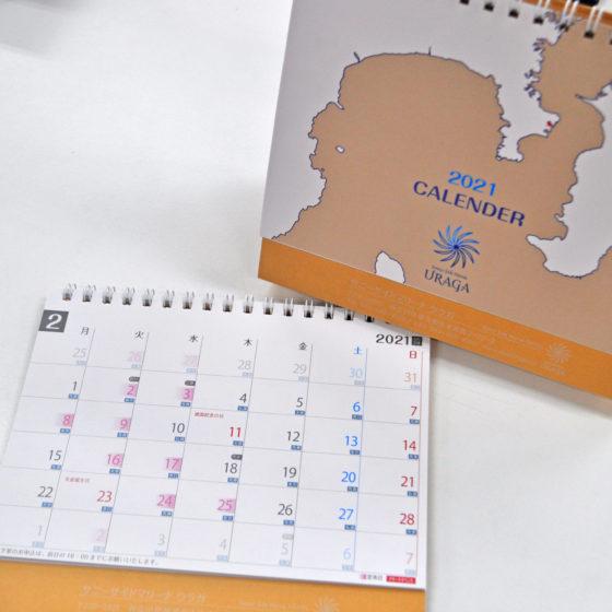 2021年 マリーナ オリジナルカレンダー完成